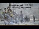 Битва империй 1914- 1918 Российская кампания №7(Горлицкий прорыв)