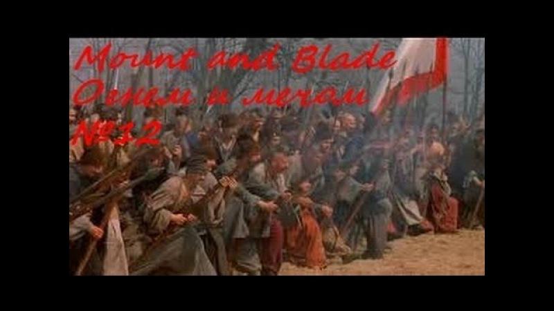 Mount and Blade Огнем и мечом №12 Захват Люблина Крепости Збараж и Крепости Бар