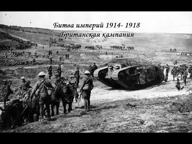 Битва империй 1914- 1918 Британская кампания №2(Высадка в Галлиполи)