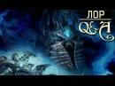 Как Нер'зул стал Королём личом Warcraft Лор Q A Вирмвуд