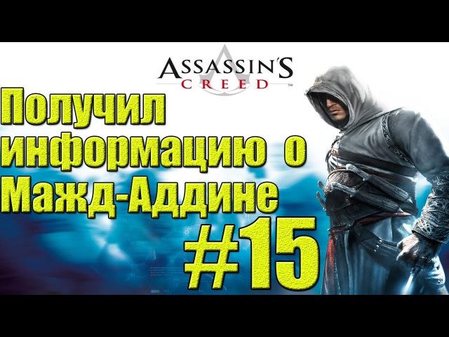Assassin's Creed - Получил информацию о Мажд-Аддине.15
