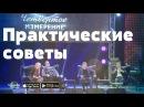 Ответы на вопросы | От спикеров саммита: Владимир Мунтян, Нейтон Нейб, Владимир Г ...