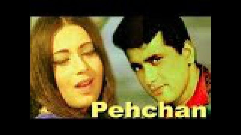 Pehchan | Award Winning | Full Movie | Manoj Kumar | Babita | Balraj Sahni | 1970