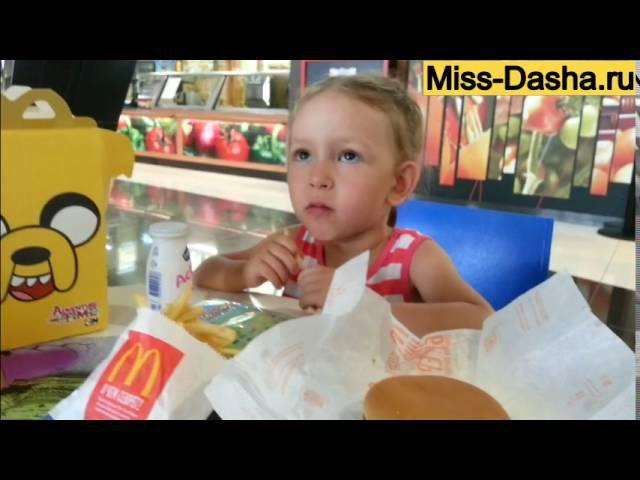 Мисс Даша в Макдональдс открывает Хеппи Мил