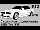 Стоимость эксплуатации 12 BMW 7er E38