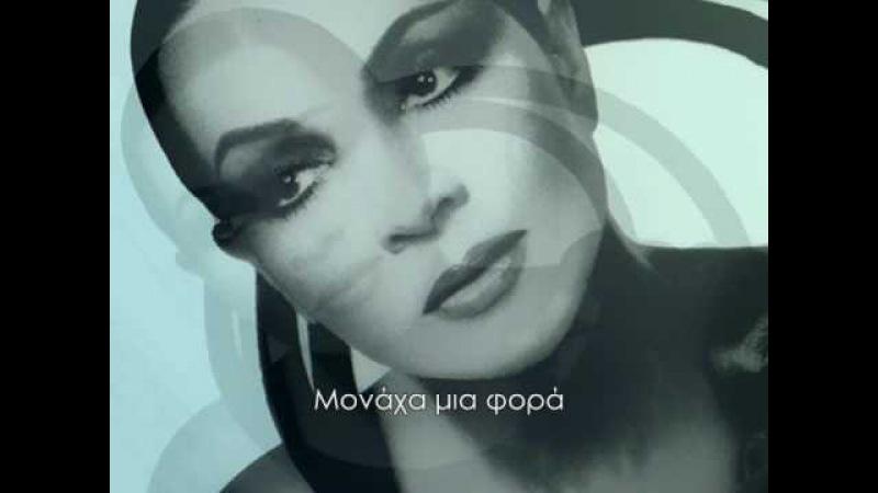 Sara Montiel - SOLAMENTE UNA VEZ (Greek Subtitles)