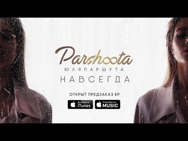 #НавсегдаEP@parshootacom #parshootanews  Новость, которую мы с Вами так долго ждали!  7 апреля состоится премьера EP Юли Паршута