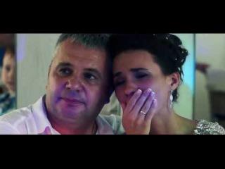 Видео на свадьбе От дочки папе