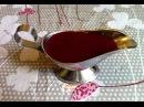 Клюквенный соус/Соус з журавлини/Cranberry Sauce/Простой Рецепт