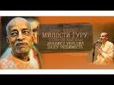 Смаранам о Бхактиведанте Свами Прабхупаде