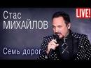 Стас Михайлов - Семь дорог (Live Full HD)