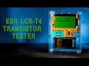 ESR тестер LCR T4 обзор и прошивка