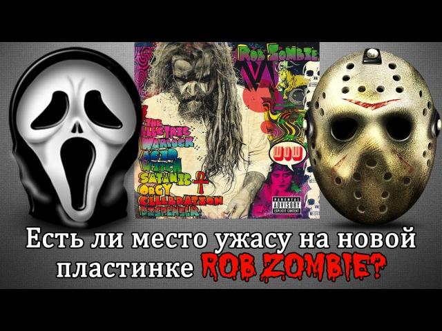 Есть ли место ужасу на новой пластинке Rob Zombie?