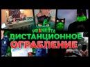 ДИСТАНЦИОННОЕ ОГРАБЛЕНИЕ В ПЕРМИ Пранки от Вольнова Пранкота
