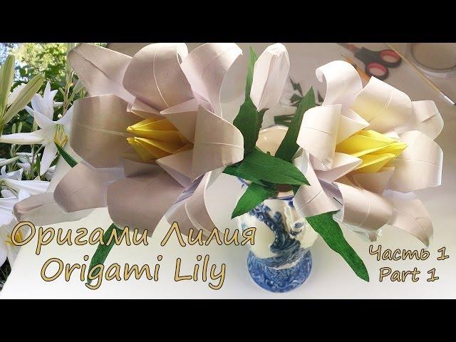 Лилия оригами часть 1 3 Origami Lily part 1 3