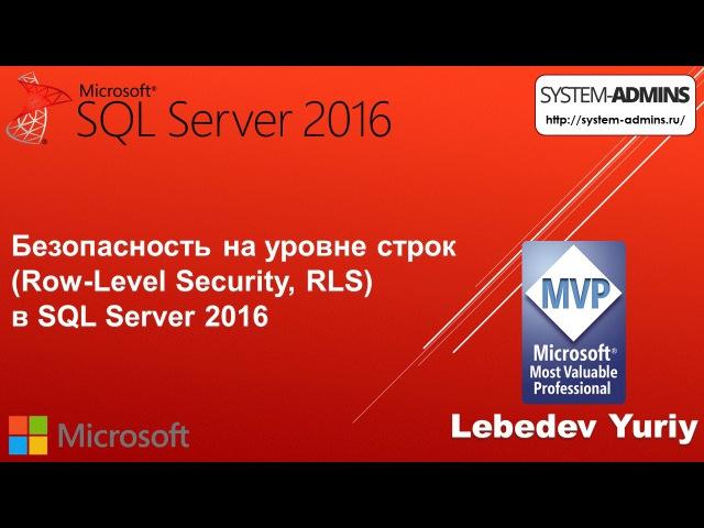 Безопасность на уровне строк (RLS) в SQL Server 2016