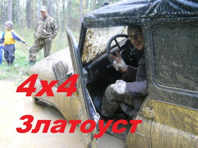 Куштумга трофи осень, Клуб 4х4 Златоуст, УАЗ, ГАЗ и Нива, приключения в тургоякском лесу