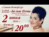Благотворительный концерт в поддержку Лалы Хопер - 2 часть