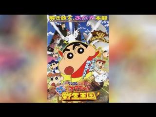 Син-тян 17 (2009) | Eiga Kureyon Shinchan: Otakebe! Kasukabe yasei-oukoku
