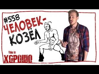 This is Хорошо - Человек-козёл. #558