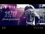 25/17 - Поезд [Русский подорожник 4/12]