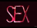 Почему SEX - слово из трех букв?