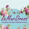 LeMur || Свадебная мода Екатеринбург