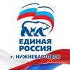 ЕДИНАЯ РОССИЯ Нижневартовск