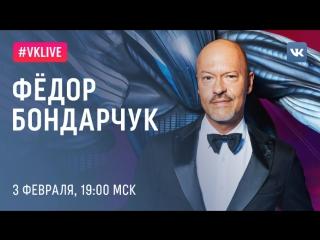 #VKLive: Фёдор Бондарчук