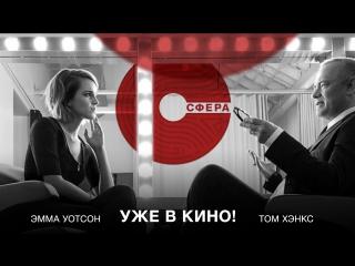Сфера - Официальный Русский Трейлер