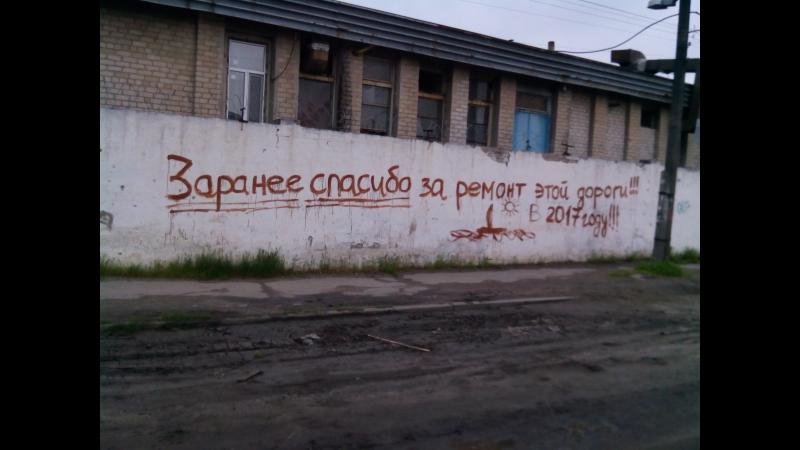 Жители ул. Петровского (Ильи Стамболи) Благодарны ЗАРАНЕЕ за капитальный ремонт дороги