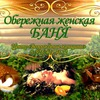 Обережная женская баня, Краснодар.