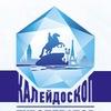 Туроператор Калейдоскоп