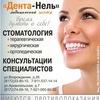 Дента-Нель , стоматология, медицинский центр.