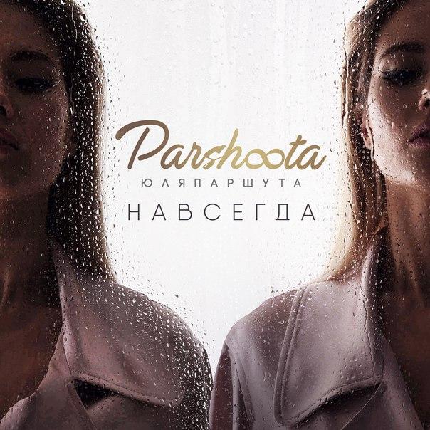 #НавсегдаEP #parshootanews Обложка EP и обновленный лого! 📀