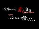 Трейлер Алиса в стране сердец: Расчудесный мир чудес (2011) - SomeFilm