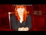 Слайд-шоу 2 под музыку Антон Казимир - Я встретил женщину, ее мне не забыть.