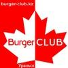 Burger CLUB Казахстан. С нами вкуснее!