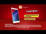 Xiaomi и М.Видео