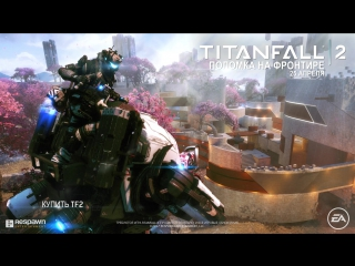 Titanfall 2 — Трейлер игрового процесса «Поломка на Фронтире»