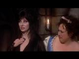 2001 - Эльвира Повелительница тьмы 2 / Elviras Haunted Hills