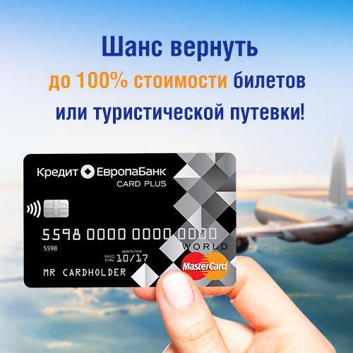 Друзья! Планируйте отпуск с CARD PLUS! ✈🌴С 17 апреля по 16 июня 2017