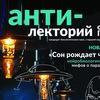 Антилекторий от Саши Панчина |18.12| Краснодар