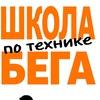 Школа по технике бега | Екатеринбург
