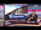 Малые города России - Хадыженск (проект канала ОТР)