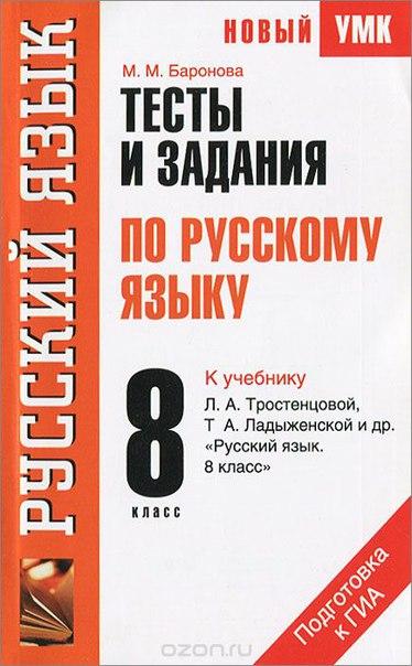 русский язык 5 класс ладыженская учебник ответы