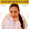 Блог Ларисы Парфентьевой