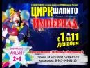 Цирк шапито Империал в Альметьевске.