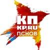 Комсомольская правда - Псков - KP.RU