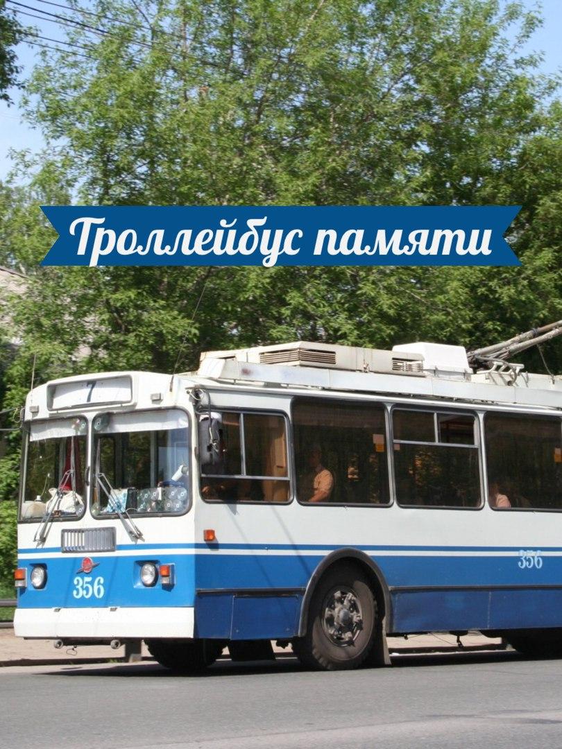 Афиша Владивосток Троллейбус памяти